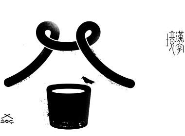 汉字境/一字禅四月集