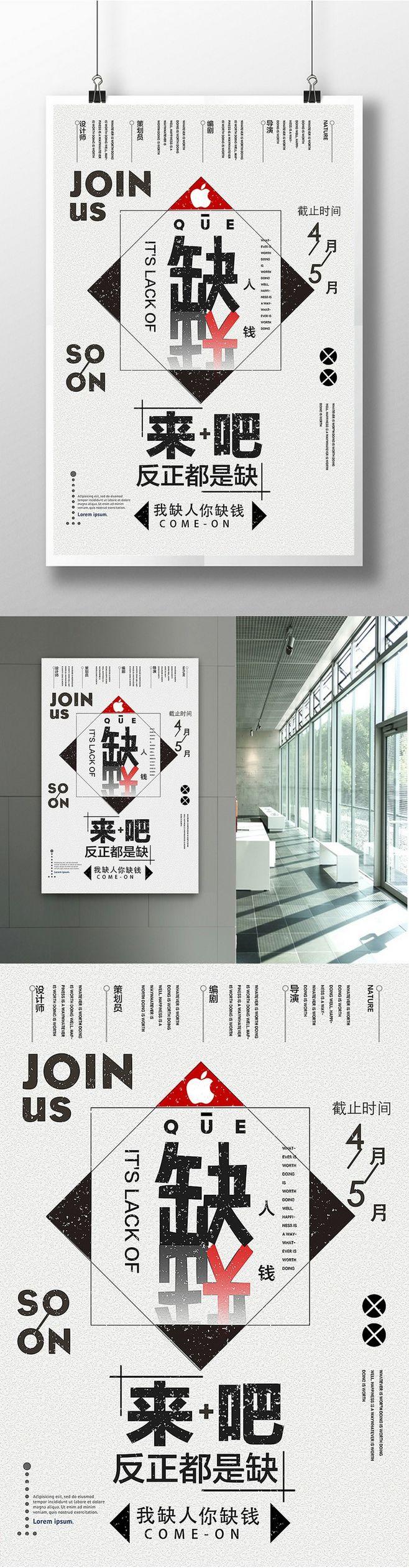创意海报设计欣赏