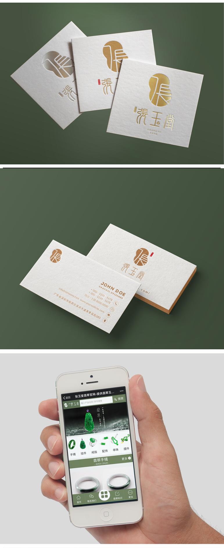 原创翡翠珠宝品牌设计 logo设计 品牌全案  包装设计