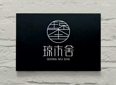 琼木舍品牌设计