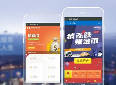 国泰君安微信平台UI界面设计