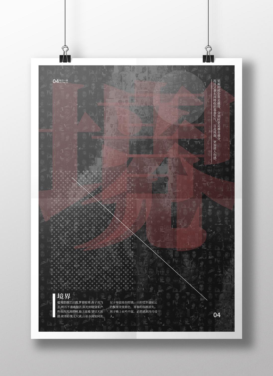 概念海報設計