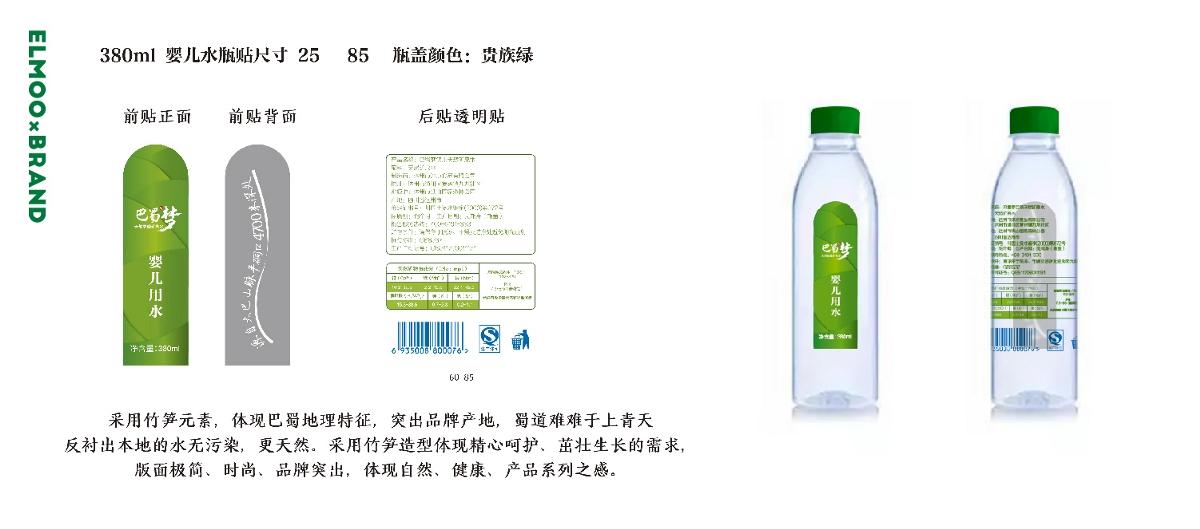 巴蜀梦饮用水瓶贴设计