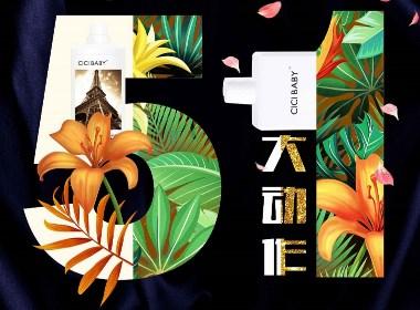 创意化妆品海报设计