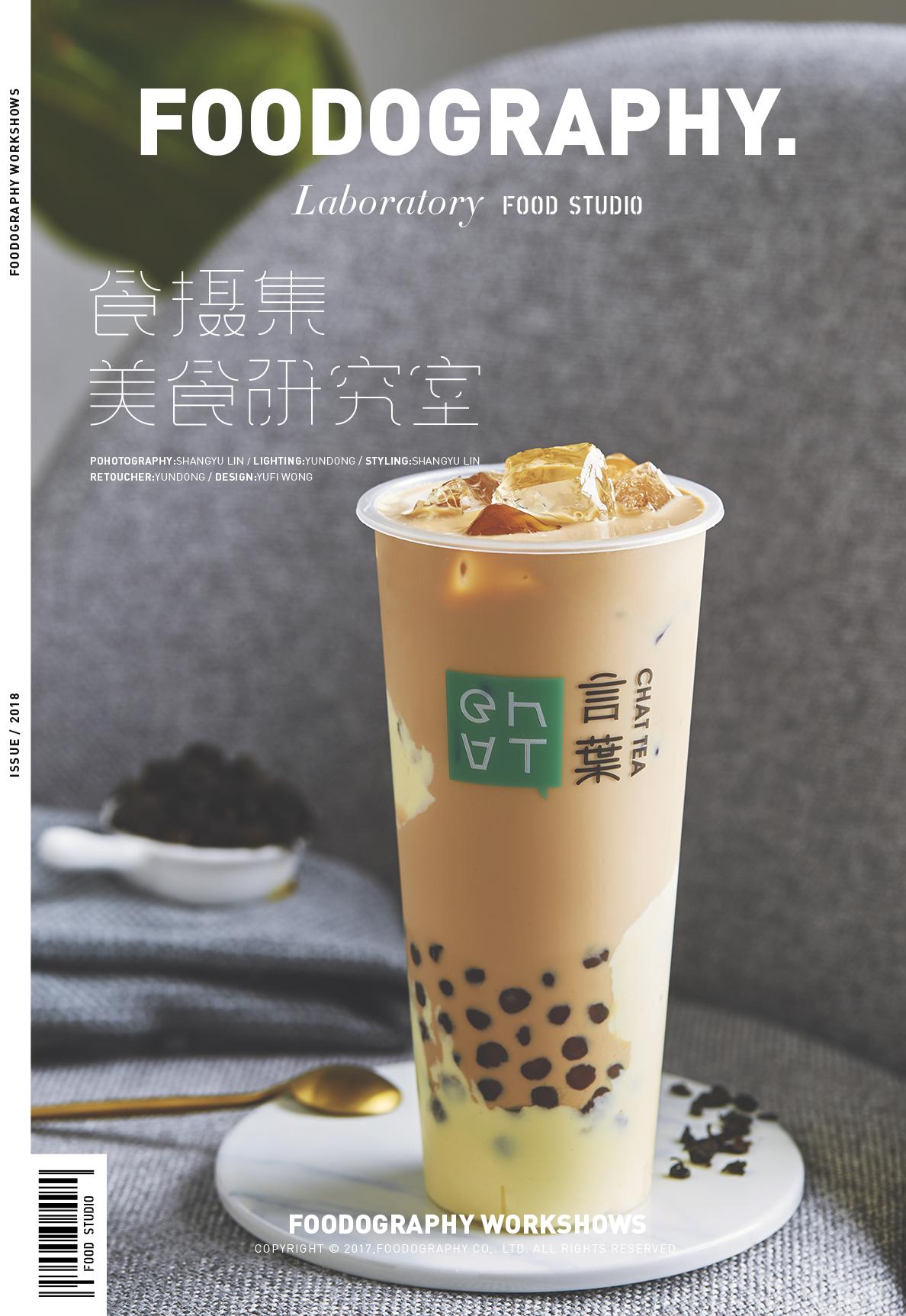 新派台式茶饮言葉 |食摄集 饮品摄影