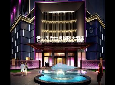 【新乡酒店设计公司】伊犁风尚世贸国际大酒店