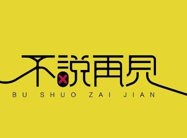 2017-2018木老蜀设计集合