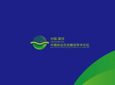 中国.黑河-中俄林业生态建设学术论坛logo