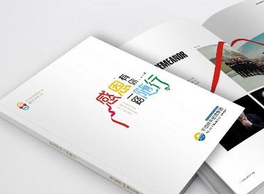 西安宇杰财务宣传册设计(渡岸创意www.duanad.com)