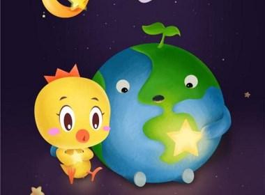 小黄鸡高登地球日