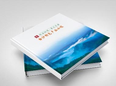 白沙特色产业画册设计