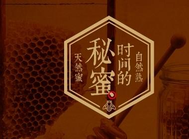 蜂蜜包装设计 - 时间的秘蜜 黑米设计