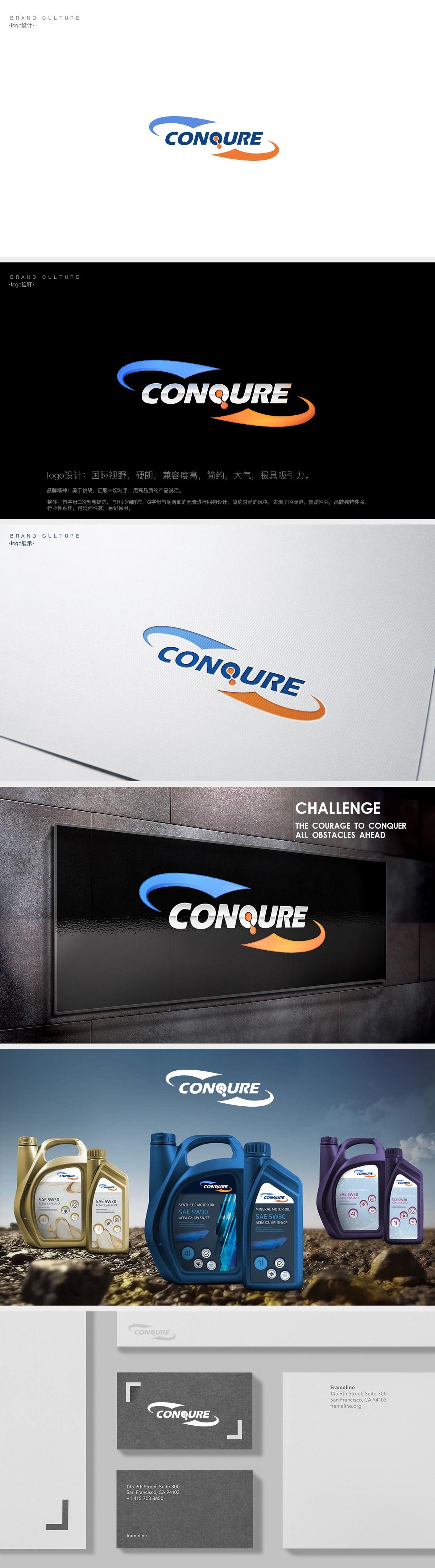 conqure 潤滑油品牌全案 品牌logo設計 品牌包裝設計