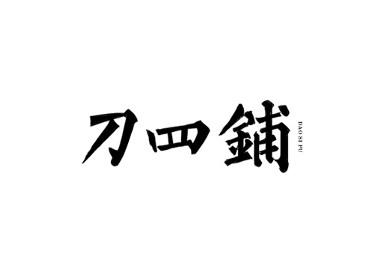 雨田字设(6)