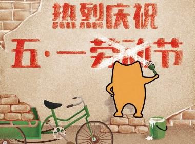 弘一·五一劳动节