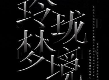 字体设计(春季集)