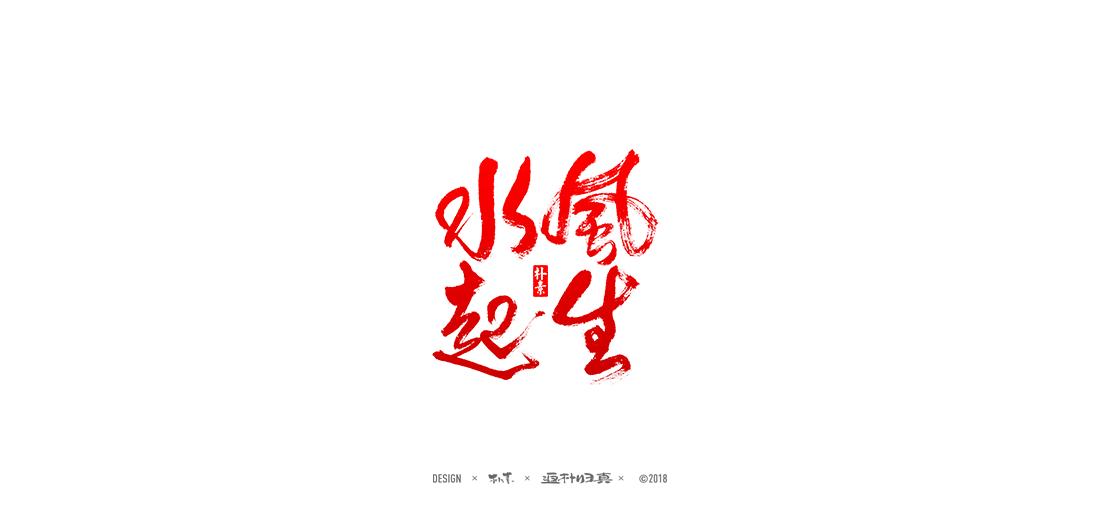 書法字记 × 21期