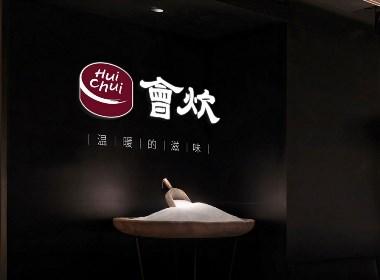 会炊  餐饮连锁  品牌策划+北京标志设计+北京VI设计