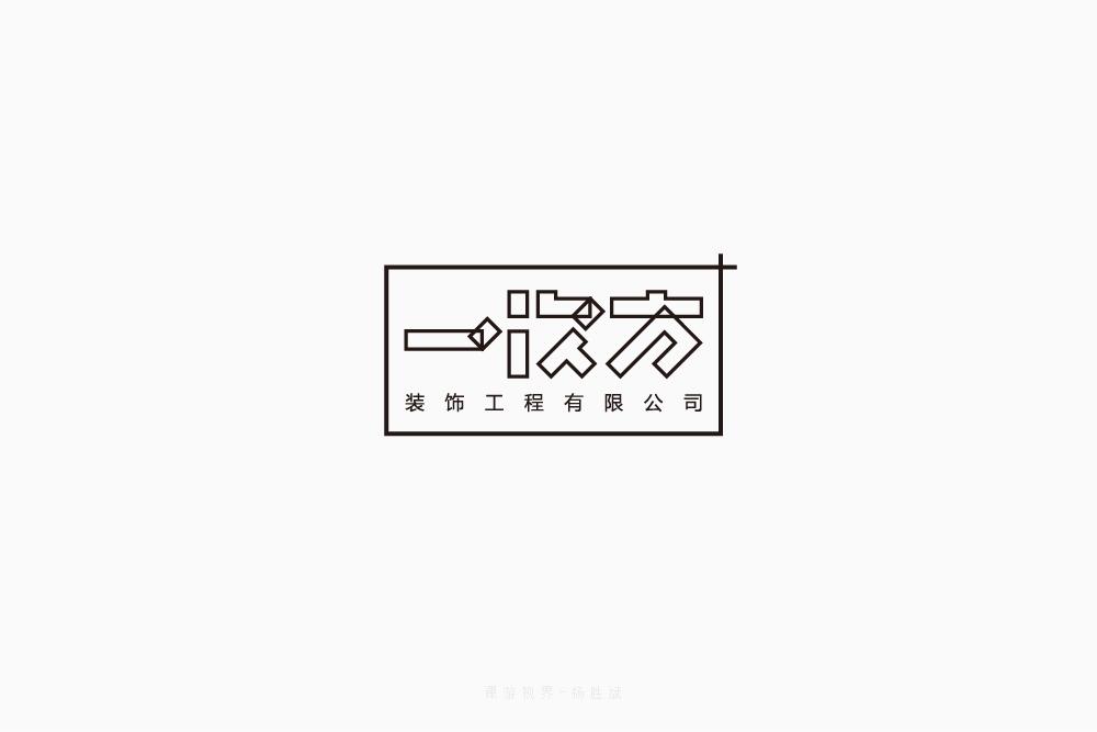 4月字体设计字形合集2-张家佳课游视界