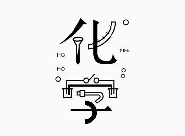 4月字體設計字形合集2-張家佳課游視界