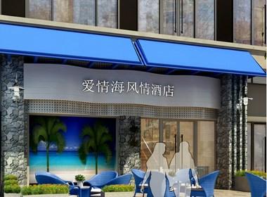 【襄樊酒店设计公司】爱情海主题酒店