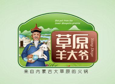 草原羊大爷——徐桂亮品牌设计
