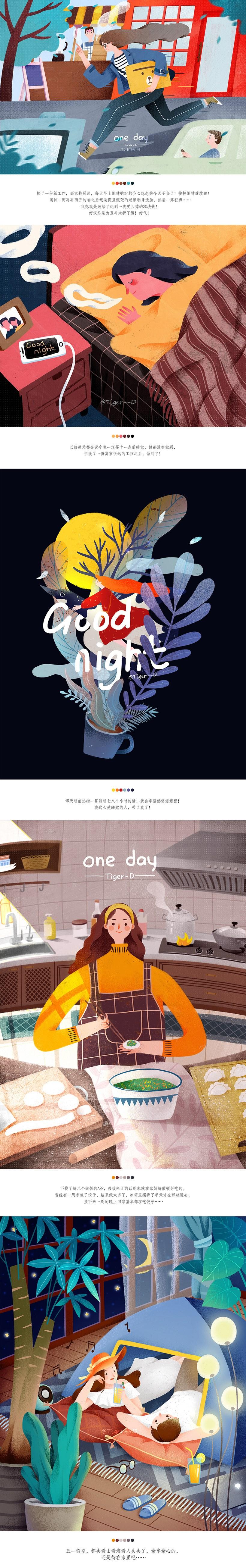 one day一天—插画欣赏