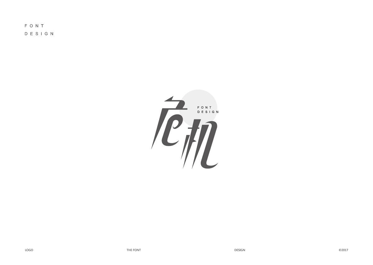 字体设计精选 第二十八篇