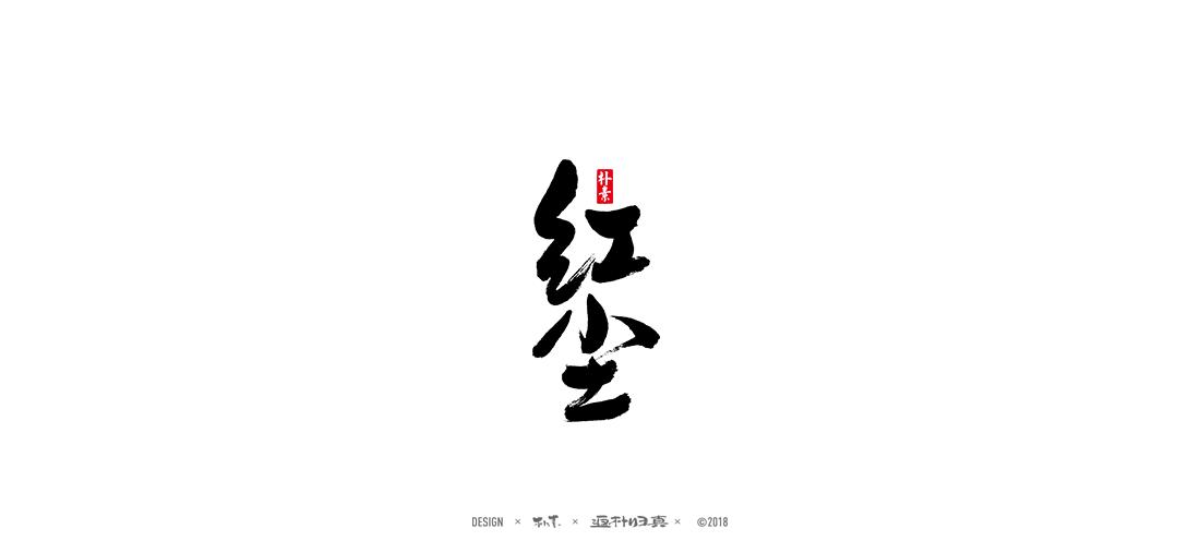 書法字记 × 22期
