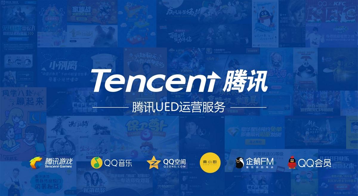 腾讯 电商品牌 界面插画设计 北京品牌设计