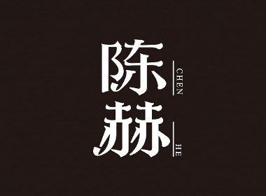 字体设计 | 五辑