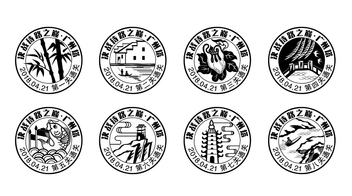 与中国邮政合作的专题活动专用图章设计稿