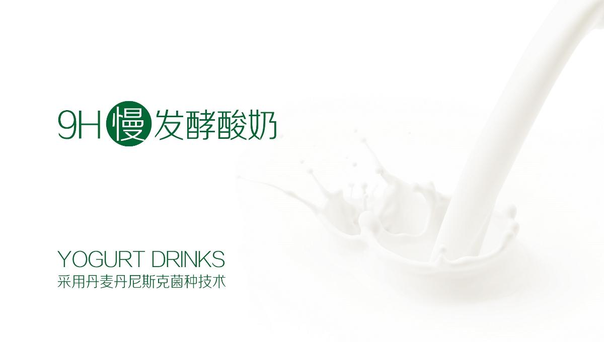 酸奶包装设计02