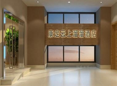四川康定云上溜溜商务酒店装修设计效果图赏析|筑格装饰出品