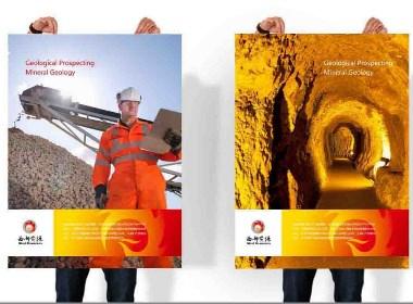 西部资源 工业画册设计