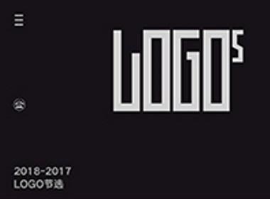 2018-2017logo选集