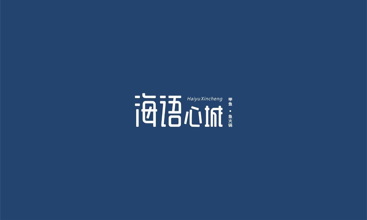 """如何打造""""高颜值、实力派""""鱼火锅餐厅"""