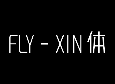 FLY-XIN体字库定制