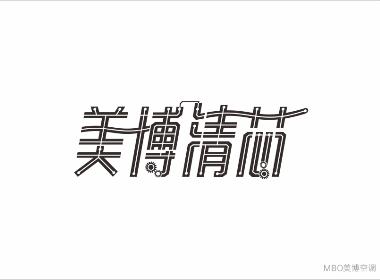 字体设计 空调 字体设计 mbo美博空调字体设计