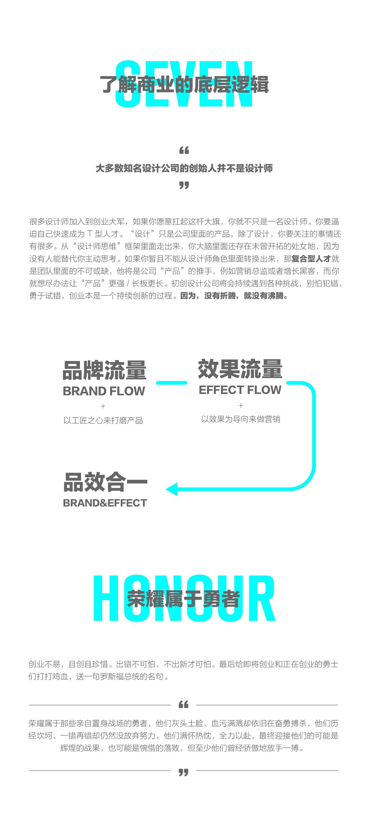 初创设计公司怎么冲破流量困局
