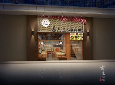 雅安易六二椒麻鸡小吃店设计-成都小吃店设计|成都特色小吃店装修|成都连锁小吃店设计公司_古兰装饰原创作品
