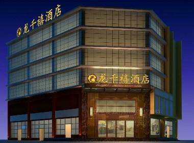 成都龙泉酒店装修设计效果图赏析2|筑格装饰
