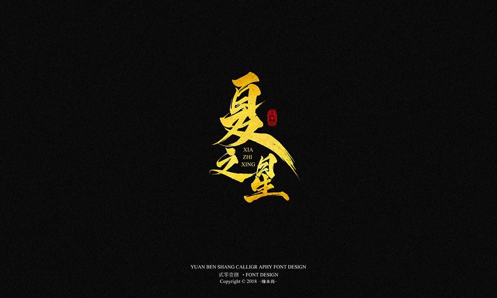 缘本尚字集|五月手写字体设计