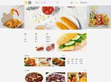 美食网站页面