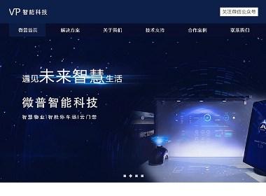 企业网站页面
