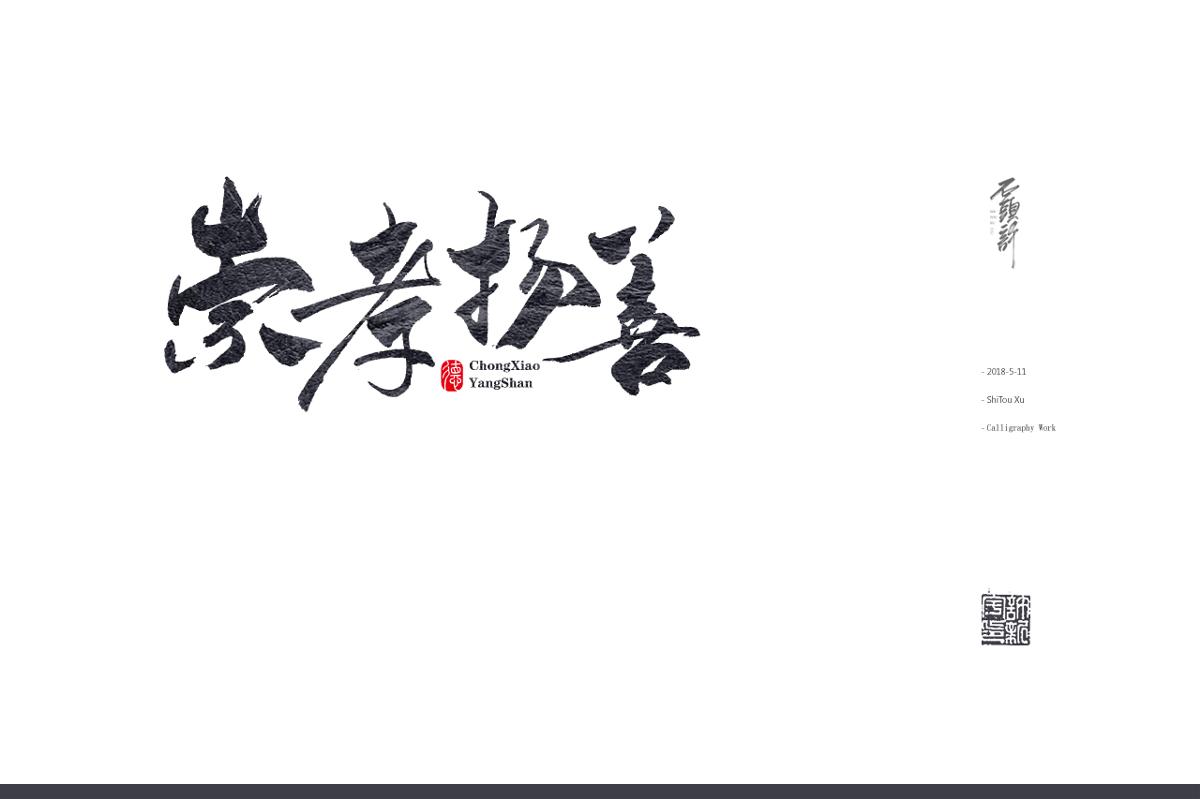 石头许5月日本书法 书法字 中国书法 书法定制书法商写