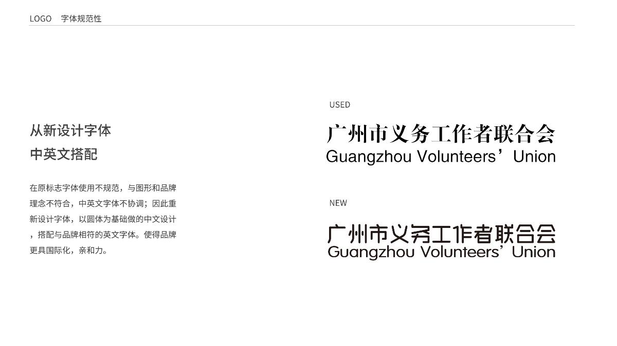 广州市义务工作者联合会 — 品牌升级