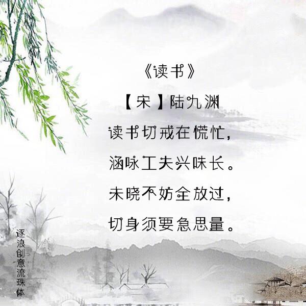 九首不容错过的劝学诗