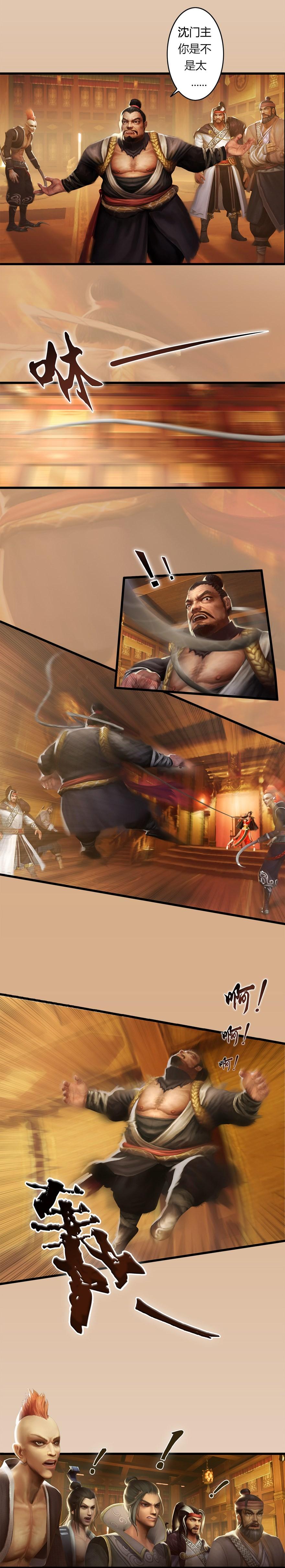 《堕玄师》第6话:司小男逆上觉醒,甩鞭小姐姐是何身份?