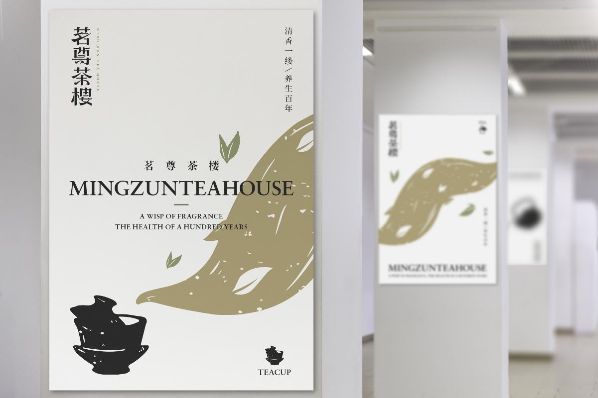 [素&乌塔]茗尊茶楼品牌设计